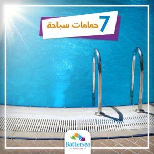 حمام سباحة قرية بيتر سي الساحل الشمالي