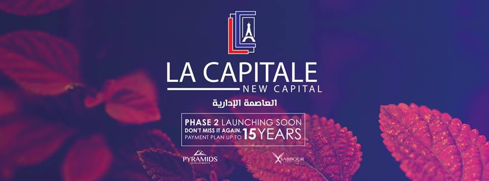 كمبوند لاكابيتال العاصمة الادارية الجديدة 22