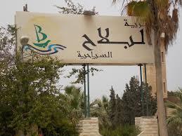 قرية البلاح الساحل الشمالي