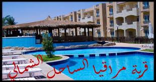 قرية مراقيا الساحل الشمالي